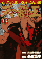 天の覇王 北斗の拳 ラオウ外伝 1巻