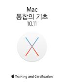 Mac 통합의 기초 10.11