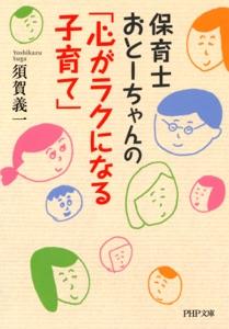 保育士おとーちゃんの「心がラクになる子育て」 Book Cover