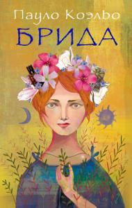 Брида Cover Book