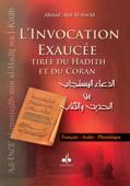 L'invocation exaucée tirées du Hadith et du Coran