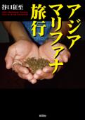アジアマリファナ旅行 Book Cover