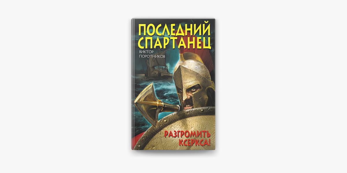 Спартанец москва клуб реально эротическое шоу
