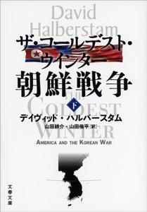 ザ・コールデスト・ウインター 朝鮮戦争(下) Book Cover