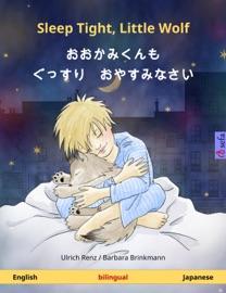 Sleep Tight, Little Wolf – おおかみくんも ぐっすり おやすみなさい (English – Japanese). Bilingual children's book, age 2-4 and up - Ulrich Renz