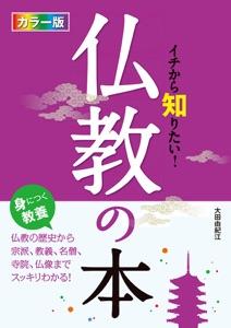 カラー版イチから知りたい!仏教の本 Book Cover