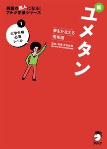[音声DL付]夢をかなえる英単語 新ユメタン1 大学合格必須レベル Book Cover