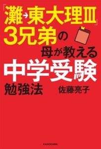 「灘→東大理III」3兄弟の母が教える中学受験勉強法 Book Cover