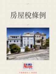 房屋稅條例