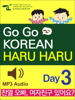 Korea Institute of Language Education - GO GO KOREAN haru haru 3 artwork