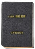 口語訳新約聖書