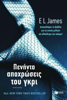 Ε. Λ. Τζέιμς - Πενήντα Αποχρώσεις Του Γκρι artwork