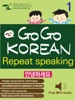 GO GO KOREAN repeat speaking 1