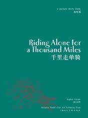 千里走单骑 Riding Alone for a Thousand Miles