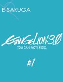 E-SAKUGA ヱヴァンゲリヲン新劇場版:Q #1