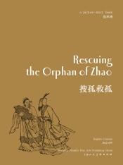 搜孤救孤 Rescuing the Orphan of Zhao