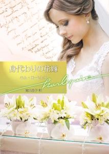 身代わりの花嫁【ハーレクイン文庫版】 Book Cover