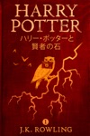 - Harry Potter And The Philosophers Stone