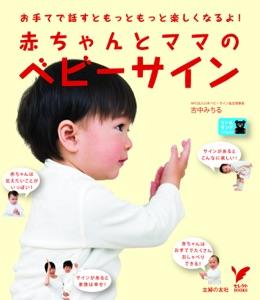 赤ちゃんとママのベビーサイン Book Cover