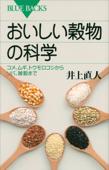 おいしい穀物の科学 コメ、ムギ、トウモロコシからソバ、雑穀まで Book Cover