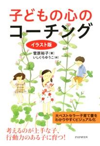 イラスト版 子どもの心のコーチング Book Cover