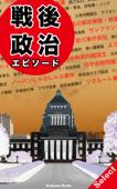 戦後政治エピソード-Select