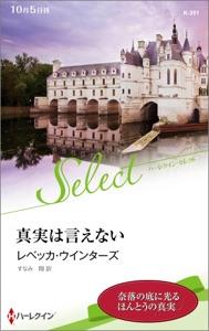 真実は言えない【ハーレクイン・セレクト版】 Book Cover