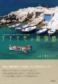 アテネ色の旅物語 Book Cover