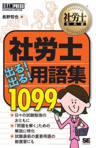 社労士教科書 社労士 出る!出る!用語集 1099 Book Cover