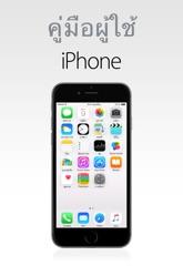 คู่มือผู้ใช้ iPhone สำหรับ iOS 8.4