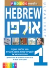 HEBREW ULPAN IVRIT - Hebrew Textbook 3440 Full Version