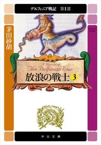 デルフィニア戦記 第I部 放浪の戦士3 Book Cover