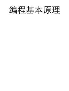 编程基本原理 Libro Cover