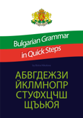 Bulgarian Grammar in Quick Steps