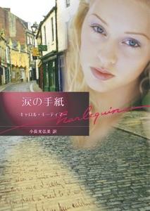 涙の手紙【ハーレクイン文庫版】 Book Cover