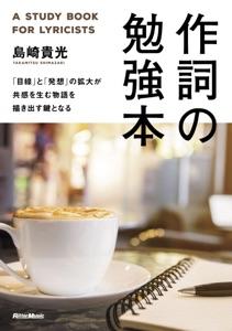 作詞の勉強本 Book Cover