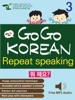GO GO KOREAN repeat speaking 3