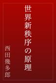 世界新秩序の原理