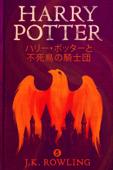 ハリー・ポッターと不死鳥の騎士団 - Harry Potter and the Order of the Phoenix Book Cover
