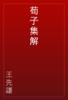 王先謙 - 荀子集解 插圖