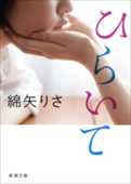 ひらいて Book Cover