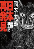 日本再発見 芸術風土記 Book Cover