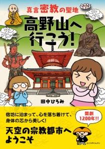 真言密教の聖地 高野山へ行こう! Book Cover