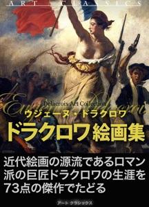 ドラクロワ絵画集 Book Cover