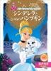 【音声付】プリンセスのロイヤルペット絵本 シンデレラと こいぬの パンプキン