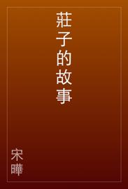 莊子的故事 book