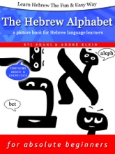 Learn Hebrew The Fun & Easy Way: The Hebrew Alphabet – a picture book for Hebrew language learners