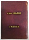文語訳旧約聖書 Book Cover