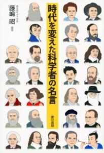 時代を変えた科学者の名言 Book Cover