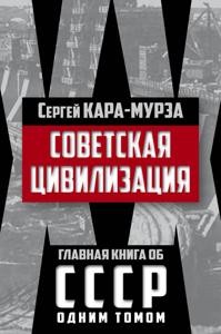 Советская цивилизация Copertina del libro